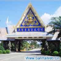 东南亚风情园