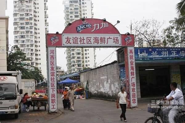 三亚旅游在友谊社区海鲜广场暴搓美味海鲜记